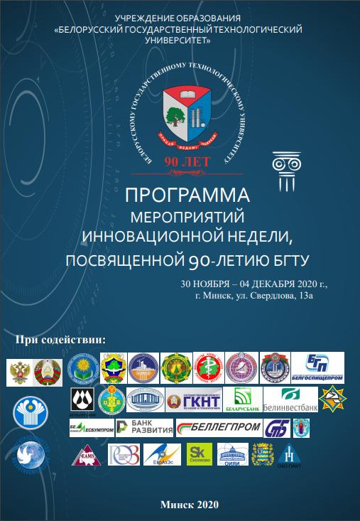 Программа мероприятий инновационной недели, посвященное 90-летию БГТУ