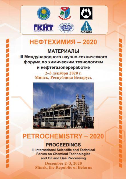 """Сборник материалов конференции в рамках форума """"Нефтехимия-2020"""""""